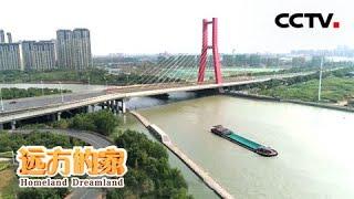 《远方的家》 20201119 大运河(19) 航行在苏南运河  CCTV中文国际 - YouTube