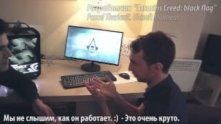 INVASION Labs: отзыв разработчика Assasins Creed 4: black flag о компьютере Invasion Pandora.