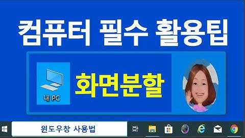 컴퓨터활용팁 모니터 화면분할 방법 PC 멀티태스킹 컴퓨터 창을 여러개 사용하는방법 컴기초 배우기