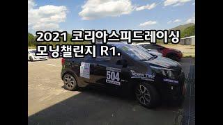 2021 코리아스피드레이생 하드론챌린지 모닝 태백 1전…
