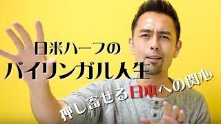 バイリンガル人生 Vol.5(押し寄せる日本への関心)【#111】 thumbnail