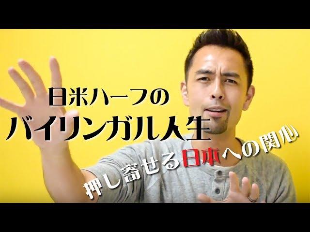 バイリンガル人生 Vol.5(押し寄せる日本への関心)