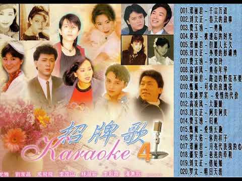 Chinese Signature Karaoke Hits 4 华语招牌歌 4