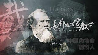 【長廊裡的宣教士Man On Mission】戴德生 Hudson Taylor