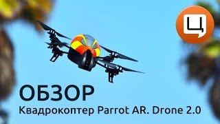 Обзор радиоуправляемой модели вертолета Parrot Ar.Drone 2.0. Гаджетариум, выпуск 9(Видеообзор Parrot Ar.Drone 2.0. Гаджетариум, выпуск 9 Детальная информация о данном гаджете - http://www.citrus.ua/shop/goods/gadget/772/..., 2013-07-25T16:27:59.000Z)