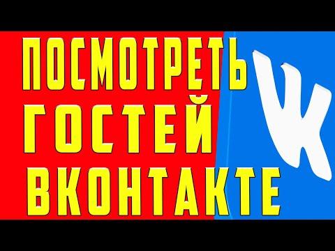Как Узнать Кто Заходил на Мою Страницу в ВК (Вконтакте)