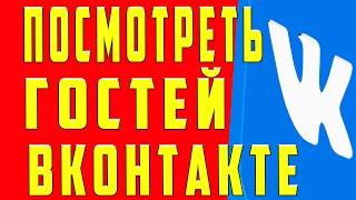 Як Дізнатися Хто Заходив на Мою Сторінку Вконтакте (Вк)