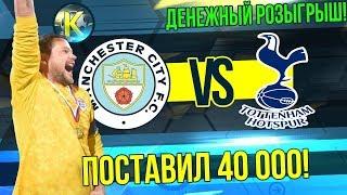 Манчестер Сити - Тоттенхэм прогноз и обзор матча футбол спорт