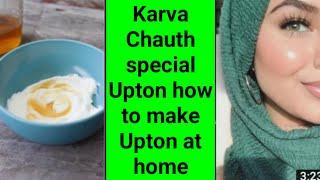 glass skin ke liye special Upton !! how to make Upton home !! Karva Chauth special Upton 2019