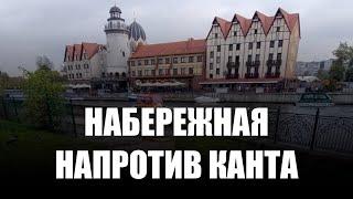 К 300-летию Иммануила Канта в Калининграде благоустроят Старопрегольскую набережную