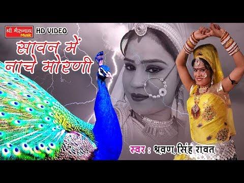 Rajasthani DJ Song 2018 || सावन में नाचे मोरनी || Mamta Rangili का ऐसा धमाकेदार डांस नहीं देखा होगा