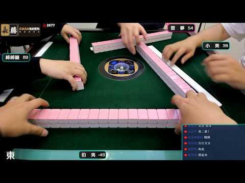 [遊戲BOY] 伯夷雷夢終於傳精華惹打麻將(每周六固定直播)20200206