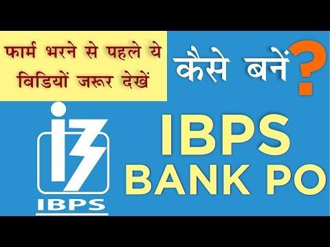 IBPS Bank PO परीक्षा की तैयारी कैसे करे || How to crack ibps po in first attempt || IBPS 2019