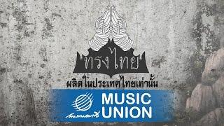 ทรงไทย - นานานานานา [official lyrics audio]