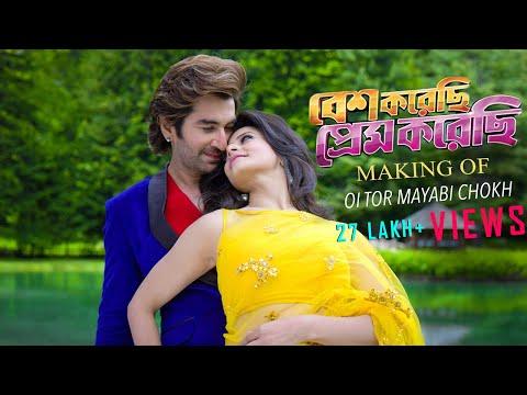 Besh Korechi Prem Korechi | Making of Oi Tor Mayabi Chokh | Jeet | Koel | Sangeet Bangla