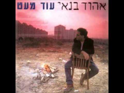 SV Yoshev Be'tzad Ha'kvish