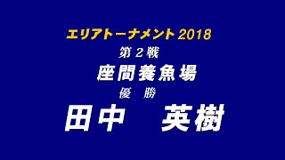 エリアトーナメント2018第2戦座間養魚場・優勝者インタビュー thumbnail