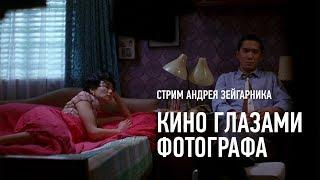 Кино глазами фотографа. Андрей Зейгарник