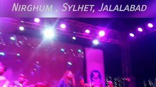 Nirghum | Chader aloy aloy Amar | Adnan Ashif | Live | Bhai Brothers of Sylhet | Jalalabad Cant