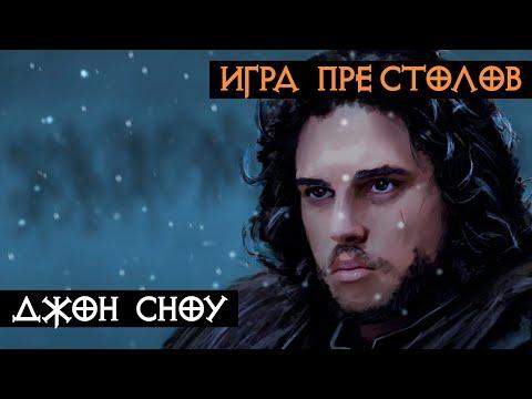 Персонажи - Джон Сноу (Эйгон Таргариен) | Игра Престолов