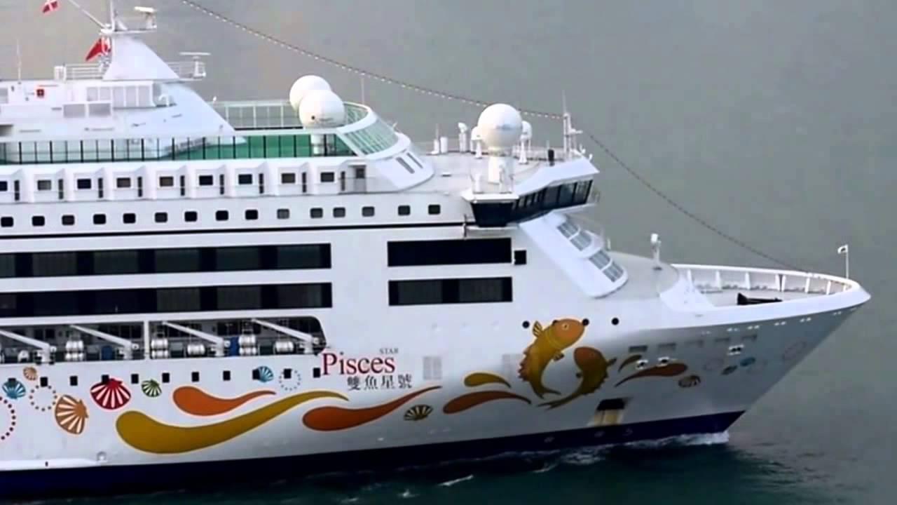 雙魚星號(Star Pisces)通過維多利亞港 - YouTube