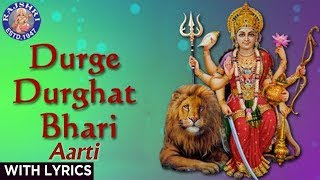 Durge Durghat Bhari - Ma Durga Aarti With Lyrics - Sanjeevani Bhelande - Marathi Devotional Songs