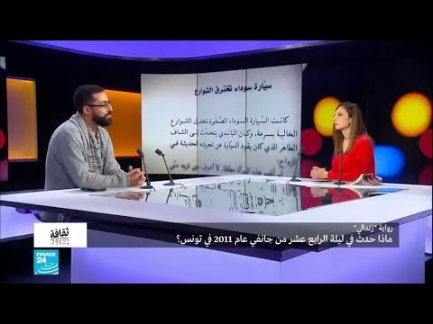 رواية -زندالي-.. ماذا حدث في ليلة الرابع عشر من جانفي عام 2011 في تونس؟  - نشر قبل 2 ساعة