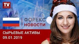 InstaForex tv news: 09.01.2019: Нефть продолжает дорожать