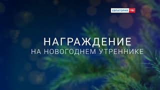 "Новогодняя акция от ""ЕвпаторияТВ"""