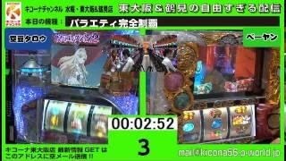 (10:00)木村総監督からの指令!引けなければ罰ゲーム! (52:00)罰ゲ...