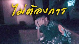BAIMAI 13 - ไม่ต้องการ (Lyric Video)