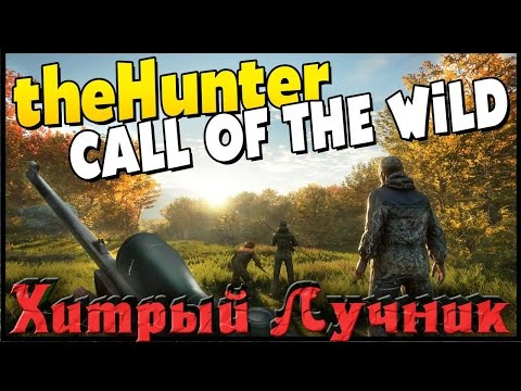 TheHunter Call of the Wild - Тихий лучник