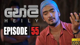 Heily | Episode 55 17th February 2020 Thumbnail