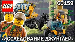 LEGO СИТИ: ДЖУНГЛИ СЛИШКОМ ОПАСНЫ! (LEGO City 60159)