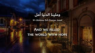 Umm Kulthum - Wasafouli-s-Sabr (Egyptian Arabic) Lyrics + Translation - أم كلثوم - وصفولي الصبر