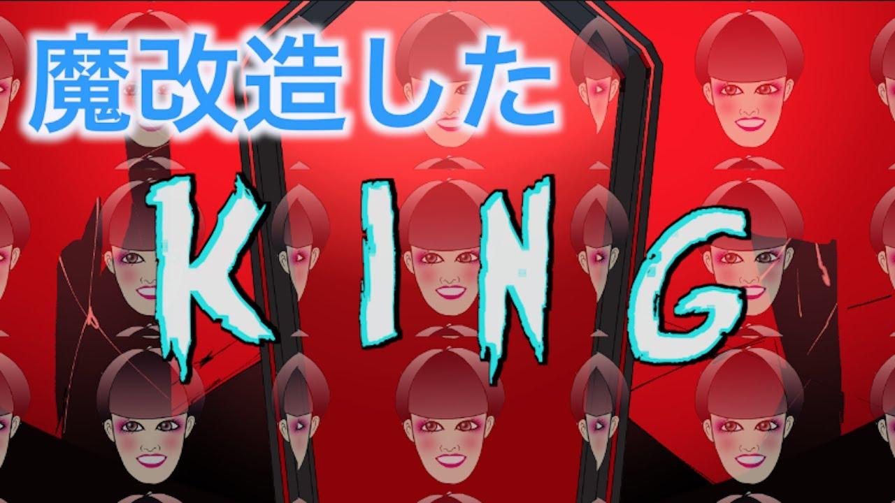 【 KING 】×【 徹子の部屋 】×【 棺桶ダンス 】× 【 情熱大陸 】×【 やりらふぃー 】×【 香水 】  /【 Kanaria 】 魔改造 マッシュアップ