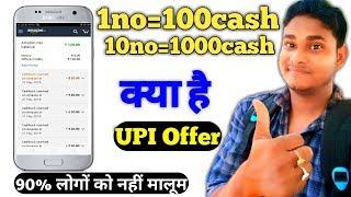 Amazon Maha Loot | Amazon New upi CashBack offer loot | Amazon free pay balance
