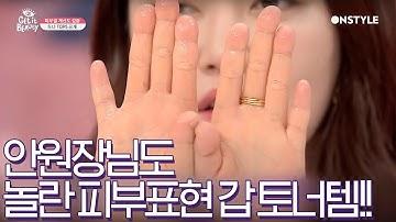 [겟잇뷰티2020] 뷰라벨 토너편: 토너 하나로 피부결이 좋아진다고?? 피부결 개선 TOP5 토너