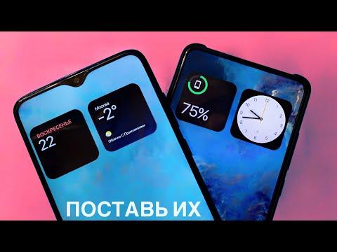 😳Поставил Виджеты из IOS 14 на Андроид и Дико удивился. Теперь не нужен IPhone 12?