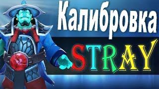 Dota 2 - STRAY228 играет на герое Storm spirit [Калибровка MMR 11.04.2016 Mid vs Enchantress]