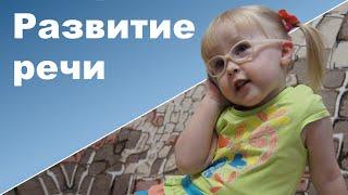 РАЗВИТИЕ РЕЧИ у детей♥ Занятия по развитию речи ♥ Ребенок 3 года