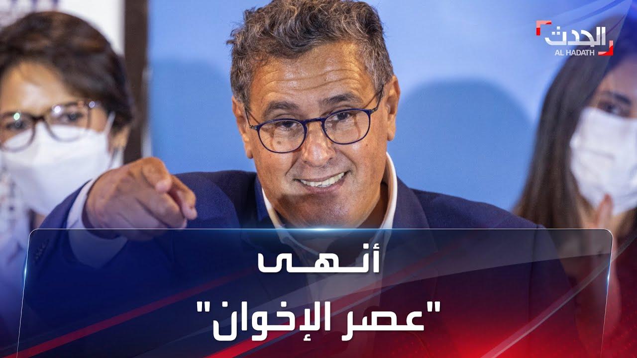 هو عزيز أخنوش الذي كتب نهاية الإخوان بهزيمة ساحقة في المغرب؟