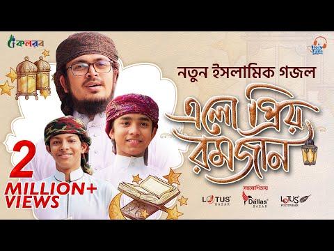 Romjaner Gojol | Elo Priyo Ramjan (এলো প্রিয় রমজান বাংলা গজল) Bangla Gojol Lyrics Mp3