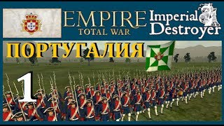 Португалия 1  EMPIRE TOTAL WAR Imperial Destroyer 5.0