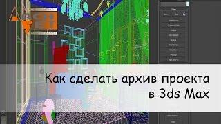 как сделать архив проекта 3ds Max, даже если текстуры разбросаны по всему компьютеру