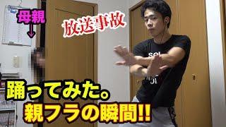 【放送事故】踊ってたら部屋に母親が入ってくる親フラで大笑いしたwww thumbnail