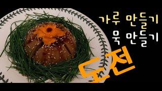 도토리 가루 만들기/도토리 묵 만들기/전 과정/도전 &…