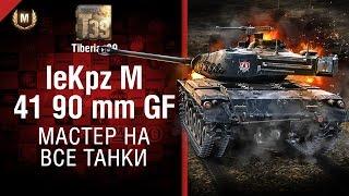 Мастер на все танки №118: LeKpz M 41 90 mm GF - от Tiberian39 [World of Tanks]