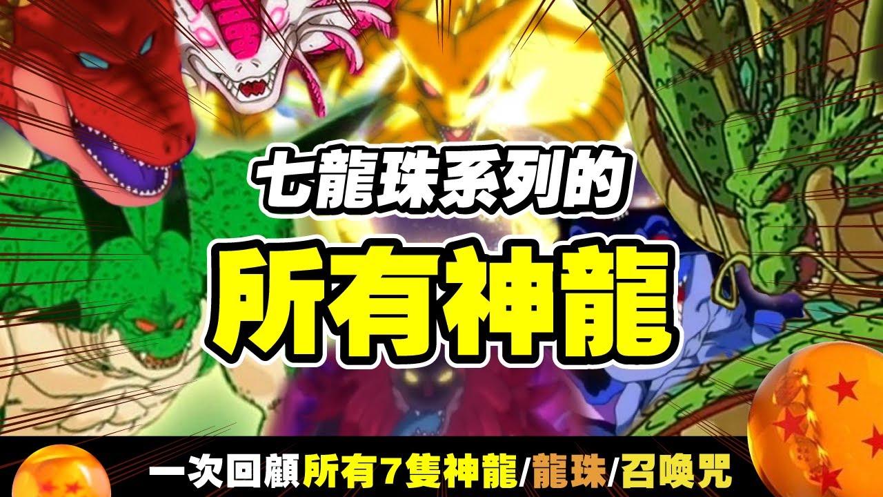 【七龍珠整理】龍珠動漫裡的 《7隻神龍》  一次回顧七隻神龍的 登場/龍珠/召喚 相關內容  ⚠ 有龍珠超漫畫劇情雷⚠ 結尾最後還有第8隻(?)