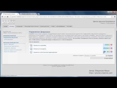 PhpBB - добавляем новые разделы и форумы